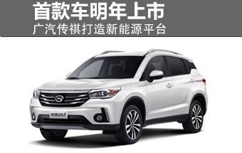 广汽传祺打造新能源平台 首款车明年上市
