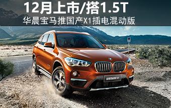 宝马国产X1插电混动版 12月上市/搭1.5T