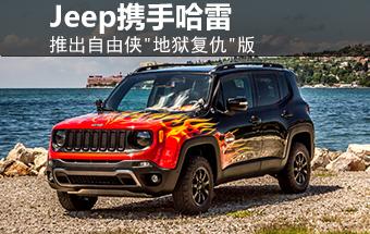 Jeep携手哈雷 推出自由侠