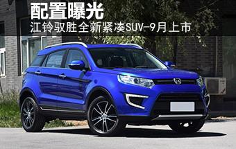 江铃驭胜全新紧凑SUV-9月上市 配置曝光