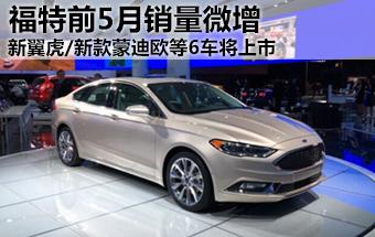 福特前5月销量微增 新翼虎等6车将上市