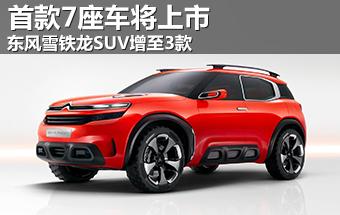 东风雪铁龙SUV增至3款 首款7座车将上市