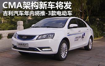 吉利年内推3款电动车 CMA架构新车将发布