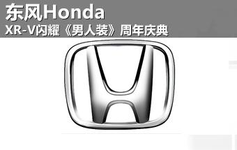 东风Honda XR-V闪耀《男人装》周年庆典