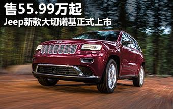 Jeep新款大切诺基正式上市 售55.99万起