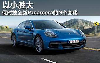 以小胜大 保时捷全新Panamera的N个变化