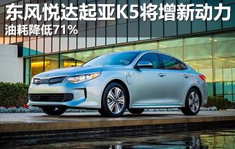 东风悦达起亚K5将增新动力 油耗降低71%