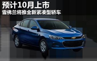 雪佛兰将推全新紧凑型轿车 预计10月上市