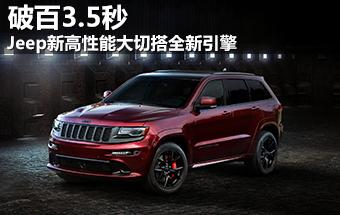 Jeep新高性能大切搭全新引擎 破百3.5秒