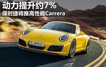 保时捷将推高性能Carrera 动力提升约7%
