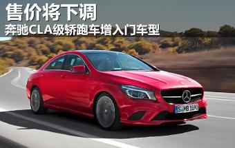 奔驰CLA级轿跑车增入门车型 售价将下调