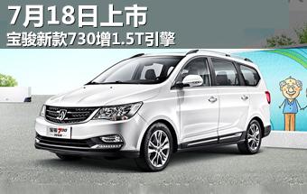 宝骏新款730增1.5T引擎 于7月18日上市-图