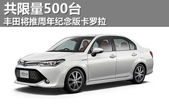 丰田将推周年纪念版卡罗拉 共限量500台