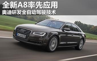 奥迪研发全自动驾驶技术 全新A8率先应用
