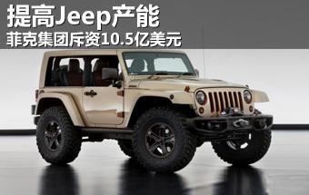 菲克集团斥资10.5亿美元 提高Jeep产能