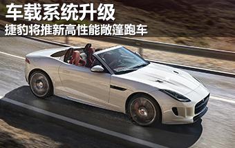 捷豹将推新高性能敞篷跑车 车载系统升级