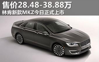 林肯新MKZ正式上市 售价28.48-38.88万元