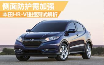 本田小SUV碰撞测试解析 侧面保护需加强