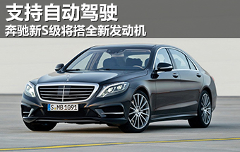 奔驰新S级将搭全新发动机 支持自动驾驶