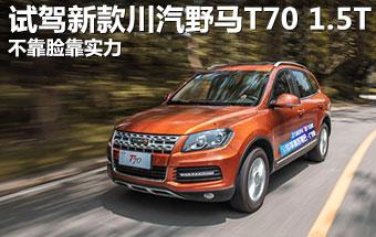 脸靠实力 试驾新款四川野马T70 1.5T-野马汽车 文章 汽车频道高清图片