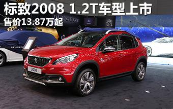 标致2008 1.2T车型上市 售价13.87万起