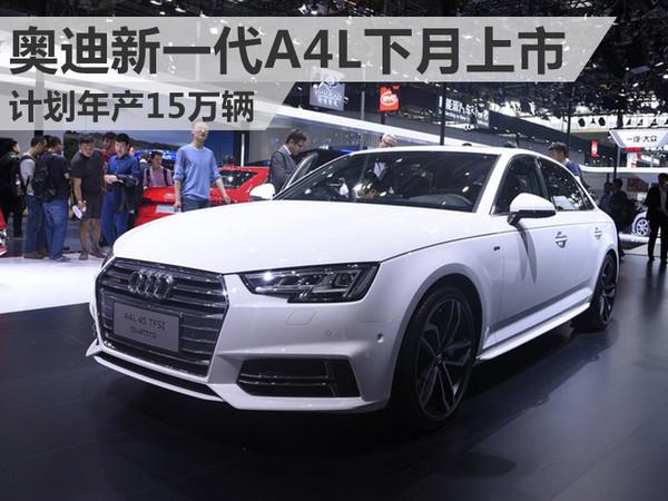 奥迪新一代A4L下月上市 计划年产15万辆