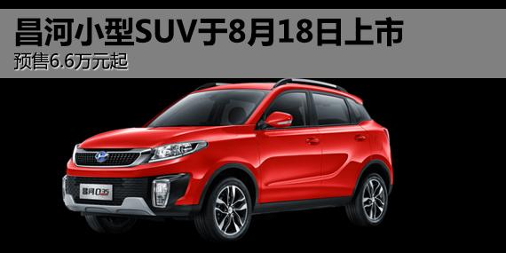 昌河小型SUV于8月18日上市 预售6.6万元起-北汽昌河 文章 TOM汽车高清图片