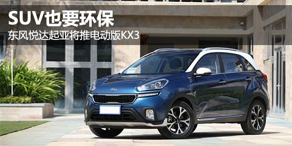 SUV也要环保 东风悦达起亚将推电动版KX3-东风悦达起亚高清图片
