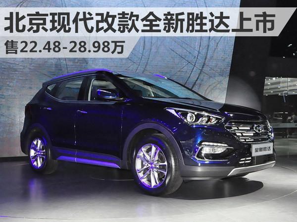 北京现代新款胜达上市 售22.48-28.98万