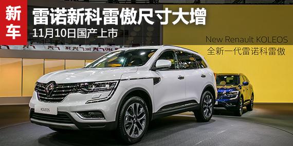 国产suv新车2-中国江西网-大江网-汽车频道