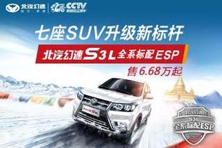 北汽幻速S3L 6万元7座SUV一样实力爆表!