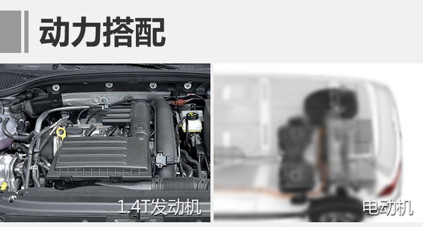 动力方面,插电混动版KODIAQ有望搭载一台1.4T涡轮增压发动机和两台电动机。其中,1.4T发动机最大功率为115千瓦,峰值扭矩为250牛米。