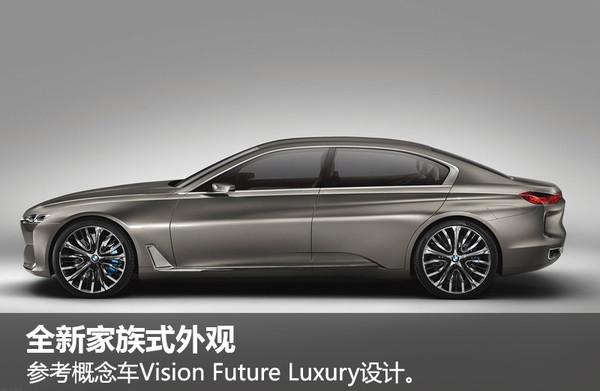 宝马将推全新9系轿车 或搭载v12发动机