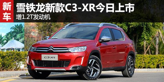 雪铁龙新款C3-XR今日上市 增1.2T发动机-东风雪铁龙 文章 TOM汽车广高清图片