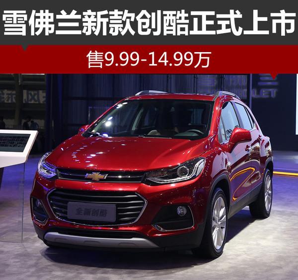 根据雪佛兰战略规划,未来将针对中国市场推出多款全新和改款车型,其中包括小型SUV创酷。网通社从上汽通用官方获悉,新款创酷现正式上市,售价区间为9.99-14.99万元。新车采用了与科鲁兹相似的雪佛兰全新家族前脸设计风格,此外在动力和尺寸方面均有提升。  在车身尺寸方面,新款创酷的长宽高分别为4,255*1,776*1,675(1,648)毫米,相比现款4,248*1,776*1,674毫米的车身长度和高度做了微调,包括车长增加7毫米,高度降低1毫米,轴距与现款同为2555毫米。    外观方面,新车采用雪