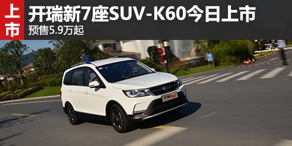 开瑞新7座SUV-K60今日上市 预售5.9万起-开瑞 文章高清图片