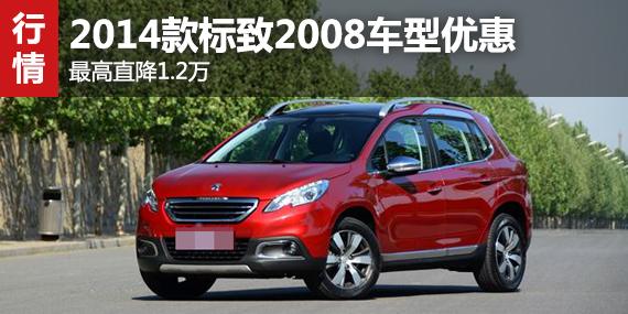 2014款标致2008车型优惠 最高直降1.2万-标致2008各地行情 标致2008图片