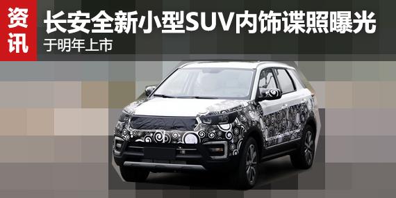 长安全新小型SUV内饰谍照曝光 于明年上市-长安轿车 文章 TOM汽车高清图片