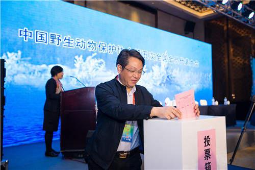 中国野生动物保护协会第五次全国会员代表大会暨第五