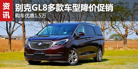 别克GL8多款车型降价促销 购车优惠1.5万-别克 文章 淄博信息港汽车高清图片