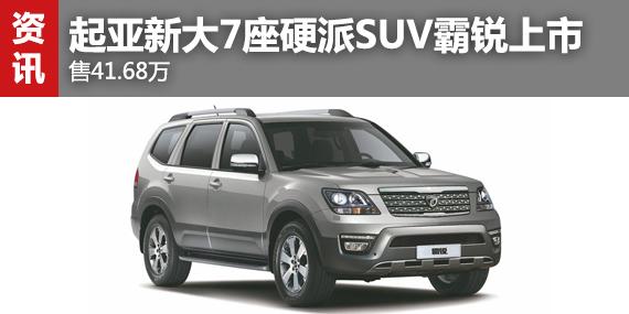 起亚新大7座硬派SUV霸锐上市 售41.68万-进口起亚 文章高清图片