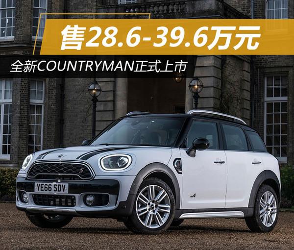 全新Countryman正式上市 售28.6-39.6万