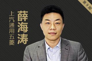 薛海涛:品牌向上不止价格 宝骏需学习