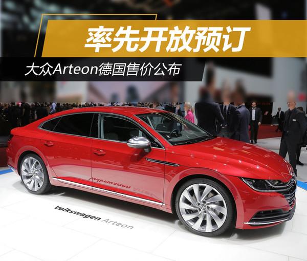 大众Arteon德国售价公布 率先开放预订