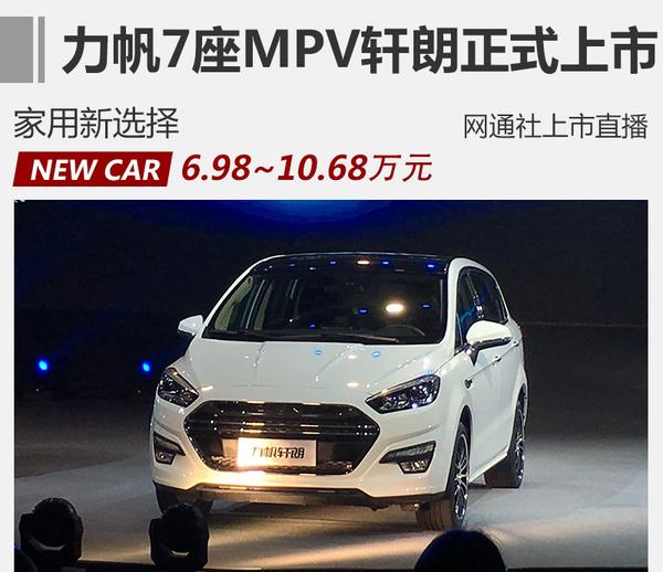 力帆7座MPV轩朗正式上市 售6.98万元起