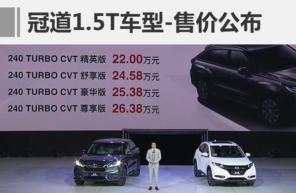 广汽本田冠道1.5t正式上市 售22万元起
