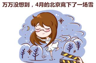 万万没想到 4月的北京竟下了一场雪!