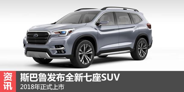 斯巴鲁发布全新七座SUV 2018年正式上市-斯巴鲁 文章 TOM汽车广场