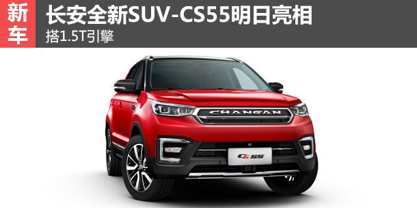 长安全新SUV-CS55明日亮相 搭1.5T引擎-长安轿车 文章高清图片