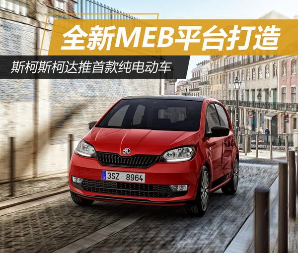 斯柯达推首款纯电动车 全新MEB平台打造